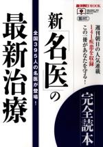 週刊朝日MOOK「新『名医』の最新治療 完全読本」 2011年3月10日発刊 [朝日新聞出版]