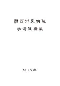学術業績集2015年