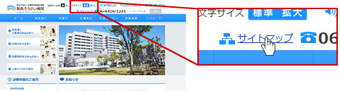 「サイトマップ」から知りたい情報を探す