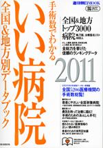 週刊朝日MOOK「手術数でわかるいい病院2011」 2011年3月10日発刊 [朝日新聞出版]