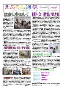 えぷろん通信No.34 2009年7月