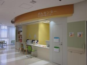 がん支援センター