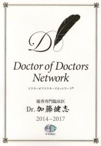 外科加藤部長Doctor of doctors