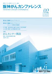 阪神がんカンファレンス No.02