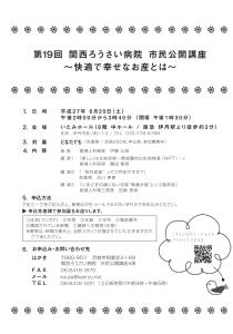 第19回市民公開講座ポスター(詳細)
