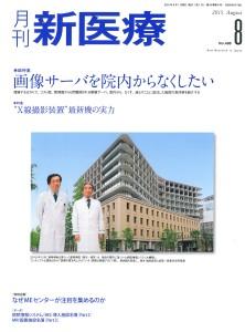 月刊新医療2015年8月号