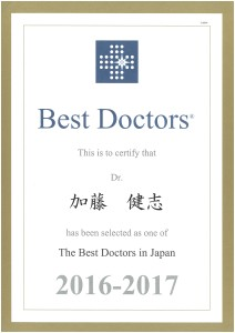 20160823Best Doctors Kato