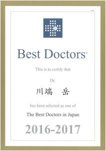 20160823Best Doctors Kawabata