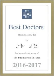 Best Doctors Uematsu