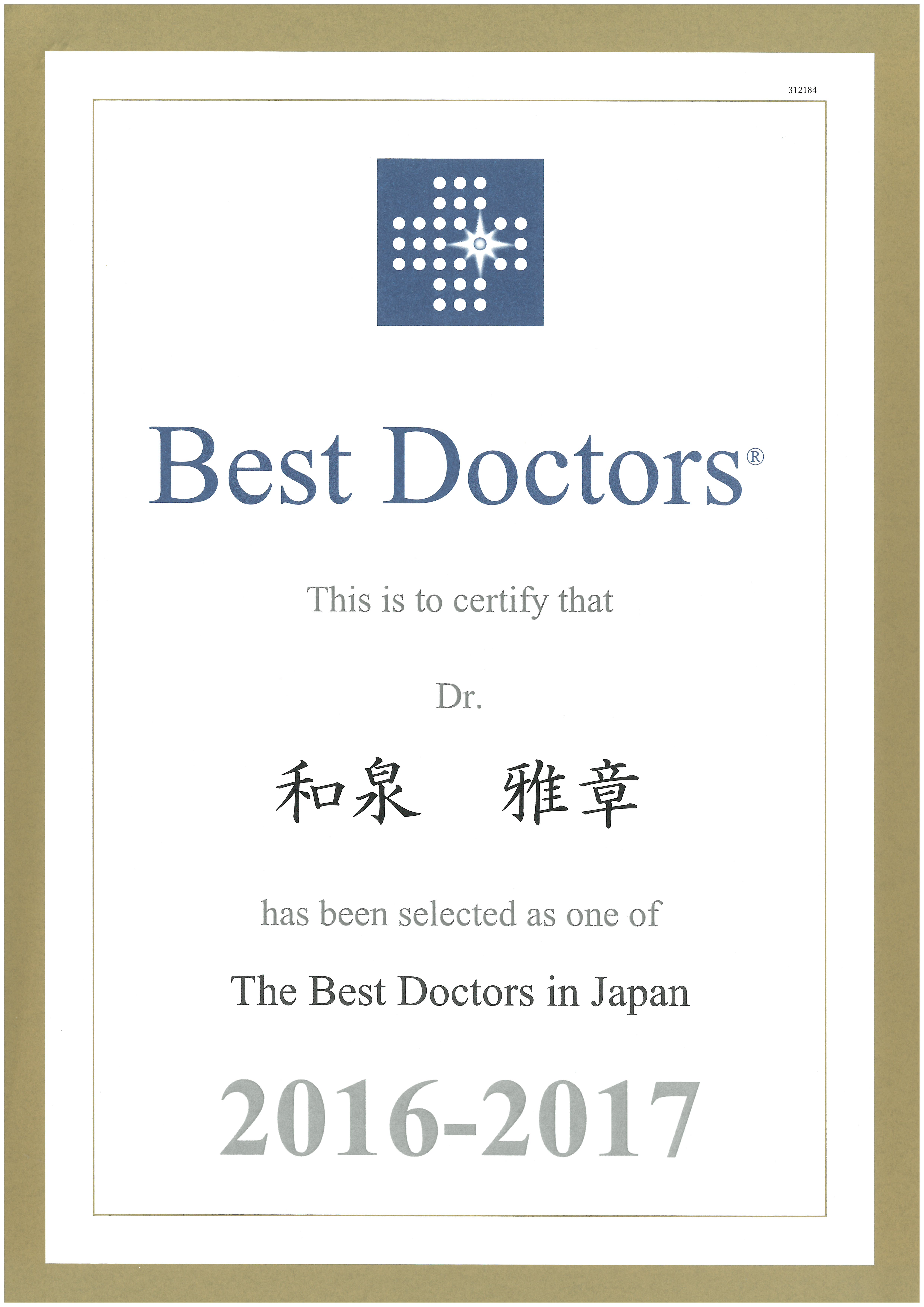 和泉ベストドクター