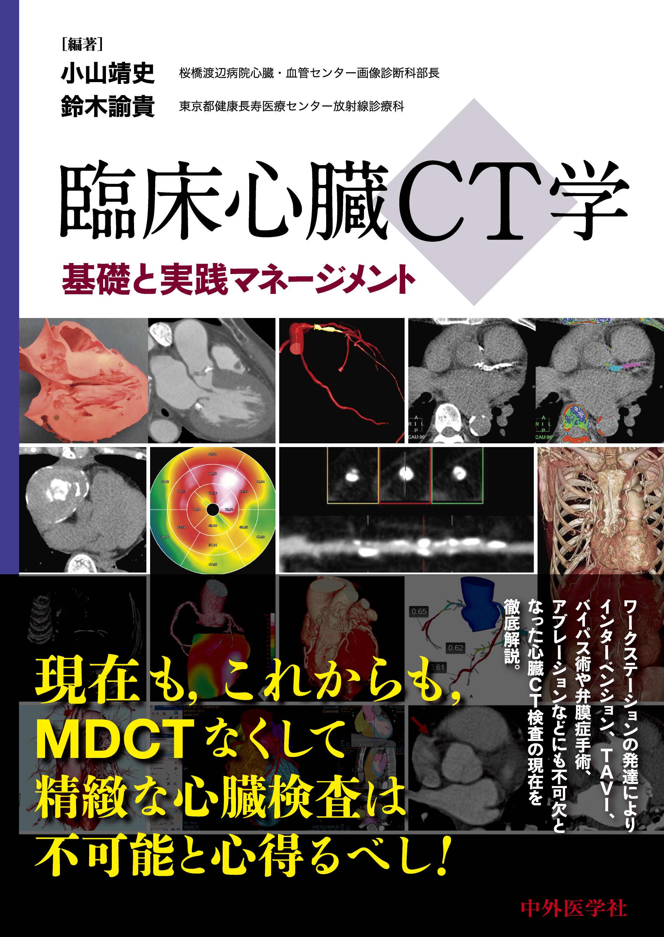 臨床心臓CT学