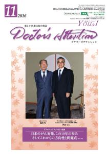 ドクターズアテンション拡大表紙