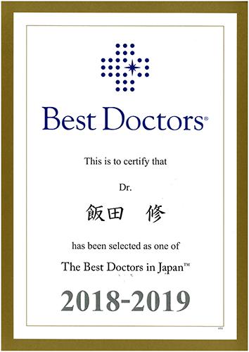 bestdoctors_iida
