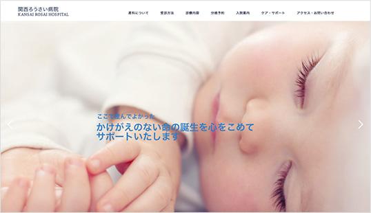 産科サイト