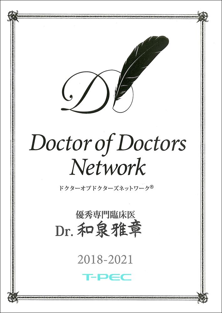 和泉Doctor of Doctors Network