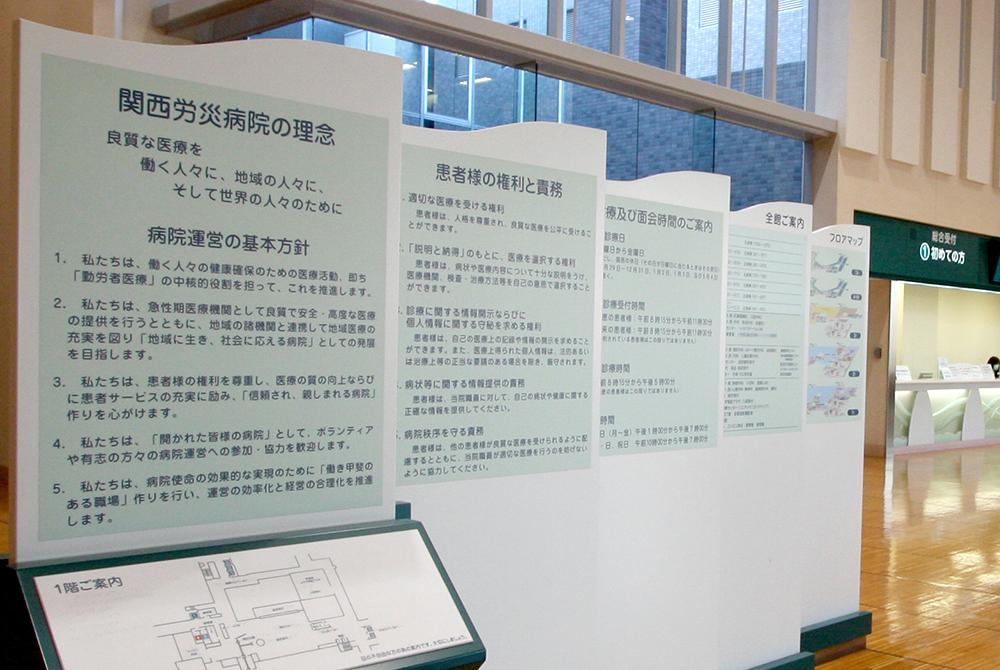 写真:院内マップのご紹介
