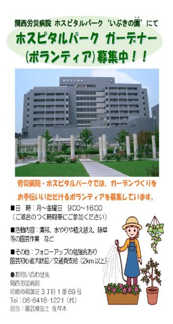 ホスピタルパーク ガーデナー(ボランティア)募集中!!